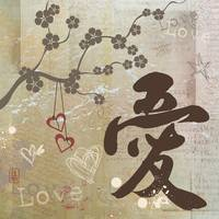 Kanji Ai (Love) Illustration Print