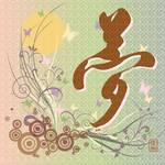 Kanji Yume (Dream) Illustration Print Posters