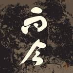 "Design Japanese Calligraphy ""Jikon"" (Living In The"