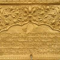 """Mul Mantra - Entrance of Golden Temple"" by SikhPhotos"