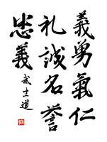 The Bushido Code Brushed In Japanese Calligraphy