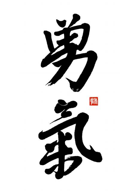 Yuuki Kanji in Japanese calligraphy - Courage Prin