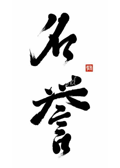 Stunning Japanese Kanji For Honor Artwork For Sale On Fine Art Prints
