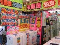 Japanese Appliance Store