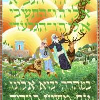 """0807_Eliahu Hanavi"" by Nachshonart"