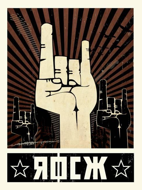Rock Revolution I