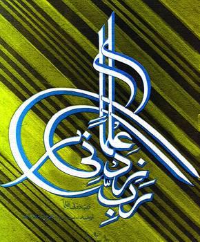 Rabbi Zidni Ilma Painting By Hamid Iqbal Khan