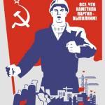 Soviet Union Communist Communism USSR Russia 10 by Leo KL