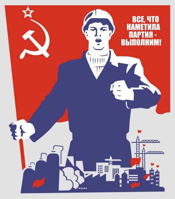 Советские плакаты в векторе