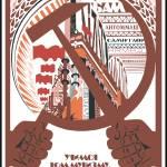 Soviet Union Communist Communism USSR Russia 52 by Leo KL