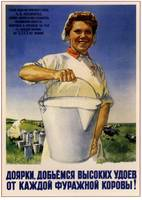 Milkmaid, let's achieve rich yield of milk of each