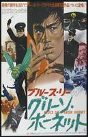 The Green Hornet (Japanese)