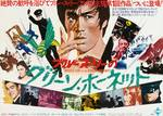The Green Hornet (Japanese Alternate)