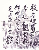 Heart Sutra Opening Verse Brushed In Japanese Call