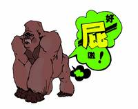 The Great Ape?