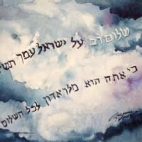 """""""Shalom Rav"""" by ShoshannaBauer"""