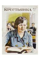 Cover of the Soviet magazine Krest'yanka
