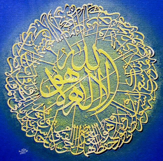 Ayatul Kursi Circle Sulus By HAMID IQBAL KHAN
