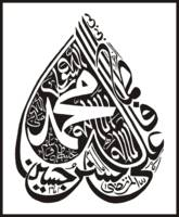 Panjtan pak Name and shahadah calligraphy