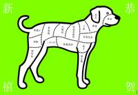 Year of the Dog: Green