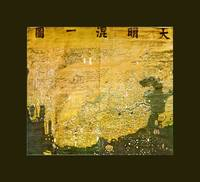 Da Ming Hun Yi Tu Chinese World Map large border
