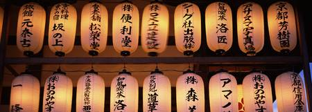 Paper lanterns lit up in a row