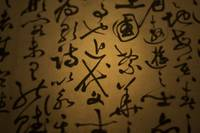Chinese Calligraphy 3