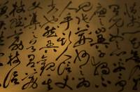 Chinese Calligraphy 2