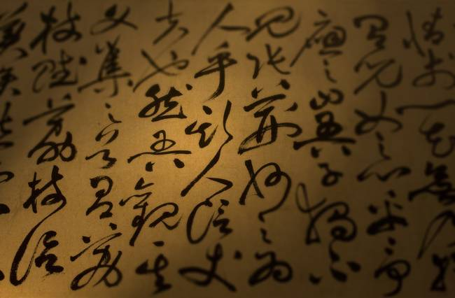 Stunning Asian Calligraphy Artwork For Sale On Fine Art