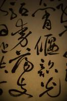 Chinese Calligraphy 4