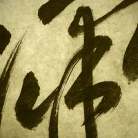Chinese Calligraphy 7 Art Prints & Posters by Sky iouan