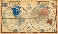 1848 Japanese Map of the World in Two Hemispheres