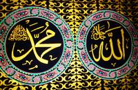 Allah and prophet muhammed
