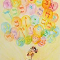 """""""Alef Bais Balloons"""" by Morahrifka"""