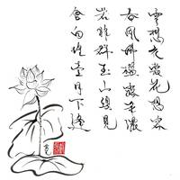Lotus Painting with Ancient Poem by Oi Yee Tai