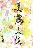 Chinese Calligraphy - A Beautiful Life by Oi Yee Tai