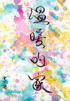 A Warm Home - Chinese calligraphy by Oi Yee Tai