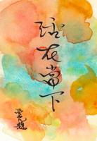 Live The Moment - Chinese calligraphy by Oi Yee Tai