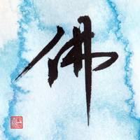 Buddha Calligraphy by Oi Yee Tai