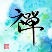 Zen by Oi Yee Tai
