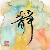 Quiescence by Oi Yee Tai