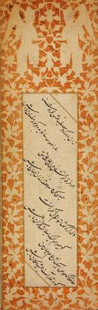 Anthology of Persian Poetry in Oblong Format (Safi