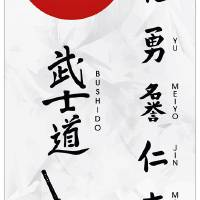 """7 Virtues of Bushido Vertical"" by juyodesign"