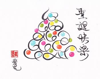 merry christmas in chinese by oi yee tai