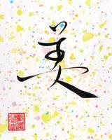 Beauty - Chinese Calligraphy by Oi Yee Tai