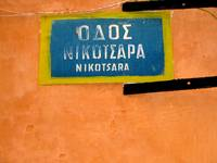 skiathos street sign