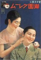 Vintage poster - Japanese Cosmetics