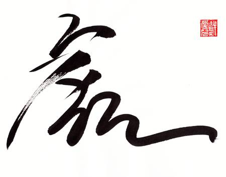 Tiger Calligraphy