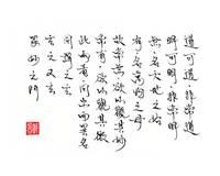 Tao Te Jing by Oi Yee Tai