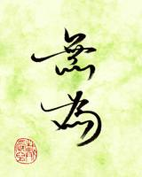 Wu Wei by Oi Yee Tai